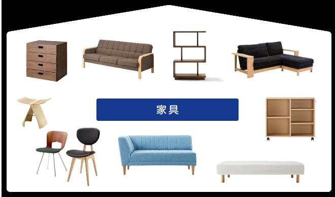 イメージ:家具