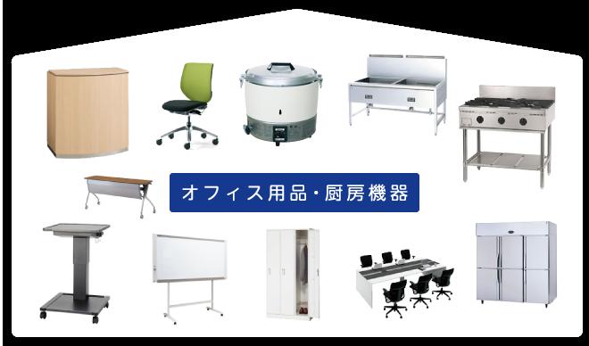 イメージ:オフィス用品・厨房機器