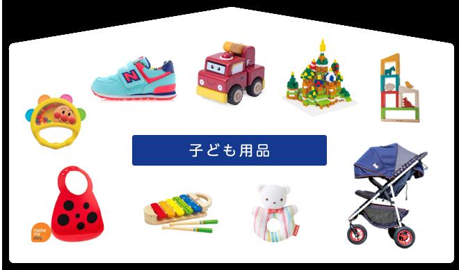 イメージ:子ども用品