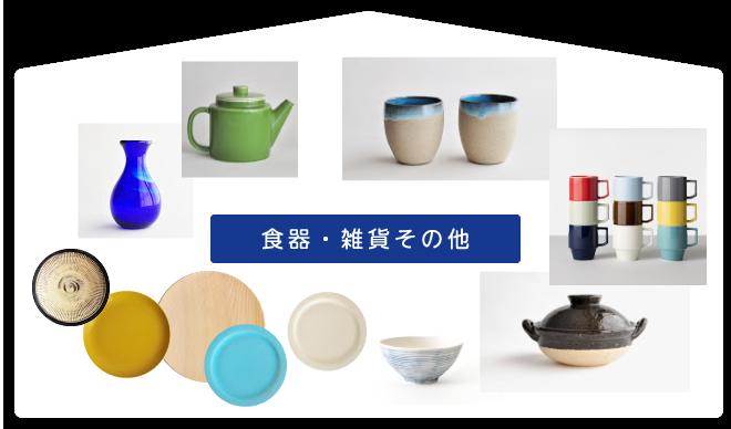 イメージ:食器・雑貨その他